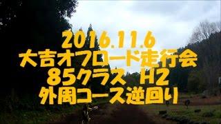 2016 11 6 大吉オフロード走行会 85クラス H2 KX100ヘルカメ