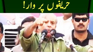 CM Shehbaz Sharif Speech at inauguration Ceremony of Orange Line Train