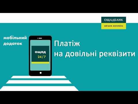 ОЩАД 24/7 | Платіж по Україні на довільні реквізити