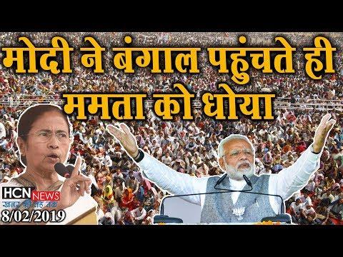 HCN News | बंगाल पहुंचते ही पीएम मोदी ने ममता को जमकर धोया, पगला गई ममता | PM Modi Bengal Speech