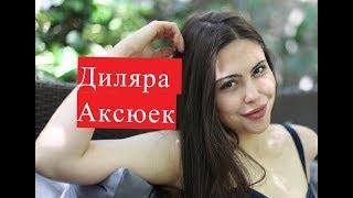 Диляра Аксюек ЛИЧНАЯ ЖИЗНЬ сериал Невеста из Стамбула
