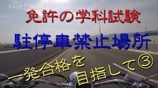 モトブログ #9 駐停車禁止場所 【免許の学科試験 一発合格目指して③】 Motovlog#9