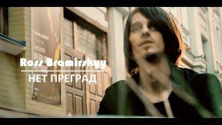 """Нет преград"" Ross Bramirskyy (Ростислав Брамирсикй)"