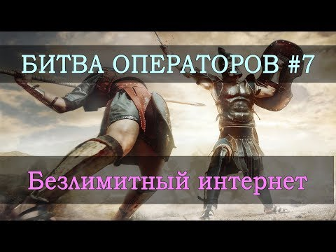 БИТВА ОПЕРАТОРОВ #7. Безлимитный интернет