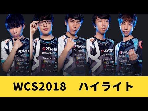 LoL WCS2018 日本代表 好プレイ集世界大会
