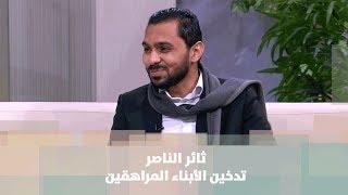 ثائر الناصر - تدخين الأبناء المراهقين