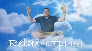 ✓ Relax-стрим перед ЕГЭ-2021 | Математика. Профильный уровень | #ТрушинLive #037 | Борис Трушин