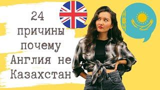 Почему Англия не Казахстан и не Россия Украина Киргизия и другие страны СНГ Вы этого не знали