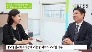 경기신문, 광교종합사회복지관에 기능성 티셔츠 250벌 …