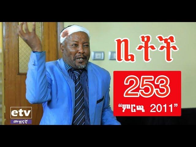 "Betoch - ""ምርጫ 2011"" Comedy Ethiopian Series Drama Episode 253"