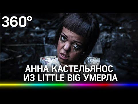 Почему она умерла? Экс-участница группы «Little Big»  Анна Кастельянос найдена мёртвой