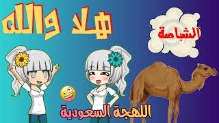 اللهجة السعودية