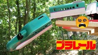 【外でプラレール】NG シーン 新幹線クラッシュ!脱線!落ちる!速すぎ!回りすぎ【失敗集】