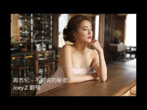 周杰伦 Jay Chou - 不能说的秘密 Secrets (Joey.Z  女生版翻唱) Pinyin/Chinese/English Sub [歌詞字幕]