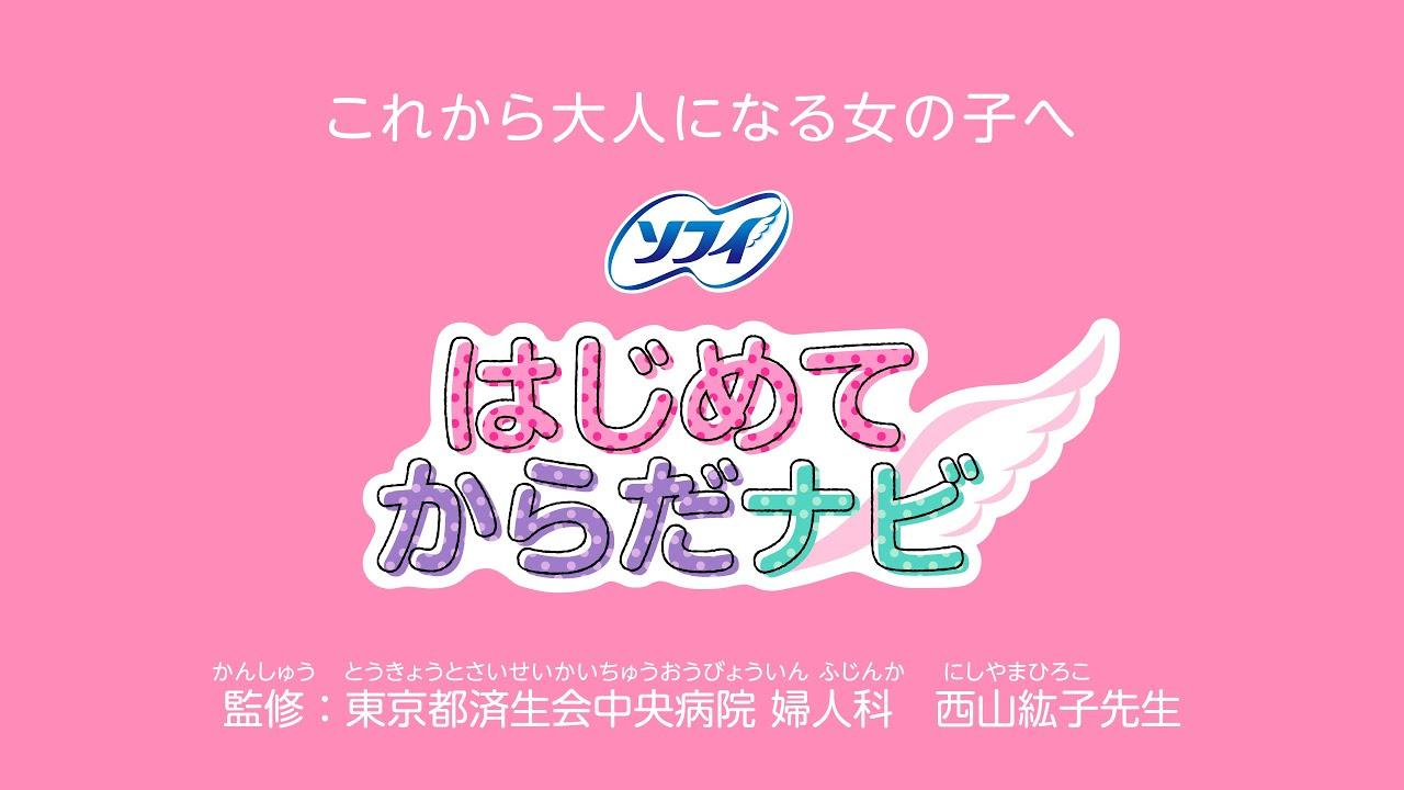 初経教育用視聴覚動画(約18分) 【ソフィ はじめてからだナビ】