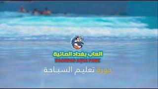 جانب من دورة تعليم السباحة في #مدينة_العاب_بغداد_المائية_المغلقة