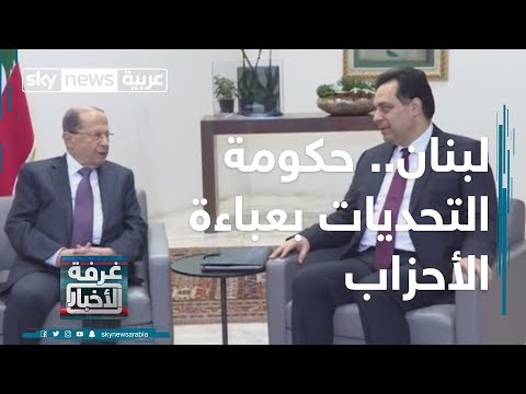 لبنان.. حكومة التحديات بعباءة الأحزاب  - نشر قبل 2 ساعة