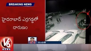 CCTV Visuals : Father Attacks His Daughter & Son In Law For Doing Love Marriage   Hyderabad   V6
