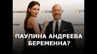 Паулина Андреева БЕРЕМЕННА???