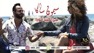 سيمون ساكا - سي لگيبا مورا Simon Saka 2021 ( MUSIC VIDEO  )