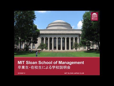 【2016年6月12日開催】MIT Sloan卒業生・在校生による学校説明会(MIT Sloan Info Session in Tokyo)