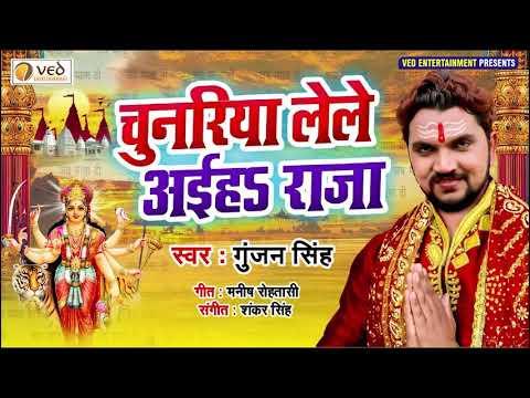 new-bhakti-song-2019---cunariya-lele-aaih-raja---gunjan-singh-ka-super-hit-bhakti-song-2019