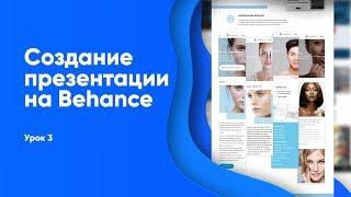 Оформление портфолио для веб дизайнера на behance Урок 3