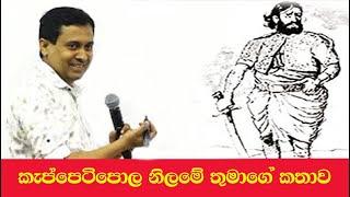 Tissa Jananayake - Episode 10 | Keppetipola Nilame |  කැප්පෙටිපොල නිළමේ තුමාගේ කථාව