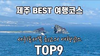 [제주여행] 2-3월 BEST여행코스 서귀포서쪽1탄 T…