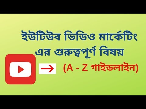 Important Topics of Youtube Video Marketing (A-Z guidline)|RD Tech Channel | Bangla Tutorial