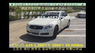 중고차 구매 시승 인피니티 G35 1,200만원 200…