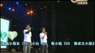 「愛心無國界311燭光晚會」TVB娱樂新聞台 愛心無國界351 mpg