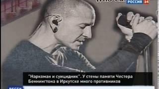 Стена памяти солиста Linkin Park может появиться в Университетском , «Вести-Иркутск»