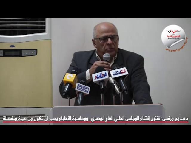 « د.سامح مرقس: نقترح إنشاء المجلس الطبي العام المصري.. ومحاسبة الأطباء يجب أن تكون من هيئة منفصلة»