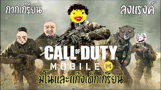 🔴Call of Duty Mobile - ป่วนทางบ้านทั้งสตรีม (โดเน็ทขึ้นจอขั้นต่ำ5บาท)