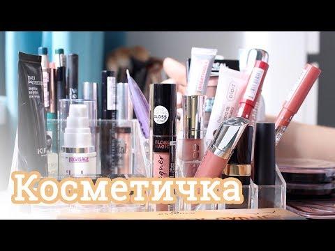 КОСМЕТИЧКА МЕСЯЦА / МАЙ 2019