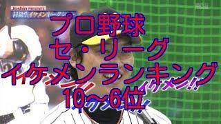 プロ野球 セ・リーグ 2017イケメンランキング 10~6位です(^_^) 面白い...