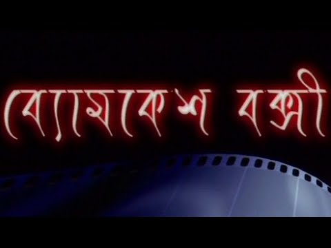 new-bangla-full-movie---byomkesh-bakshi-full-movie---bengali-hd-movies-|-bangla-movies