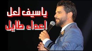 ياسيف لعل اعداء طايل ناصيف زيتون ويسلم صوتك ابو الياس ❤️