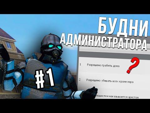 #1 БУДНИ АДМИНИСТРАТОРА В Garry's Mod DarkRP! thumbnail