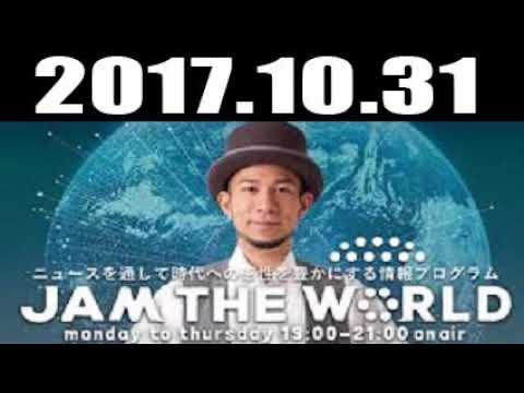 JAM THE WORLD 2017年10月31日 ...