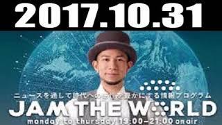 JAM THE WORLD 2017年10月31日 グローバー / 青木理