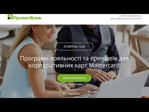 Програми лояльності та привілеїв для корпоративних карт Mastercard