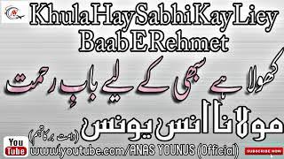 Khula Hay Sabhi Kay Liey Baab E Rehmat    Naat    Moulana Anas Younus