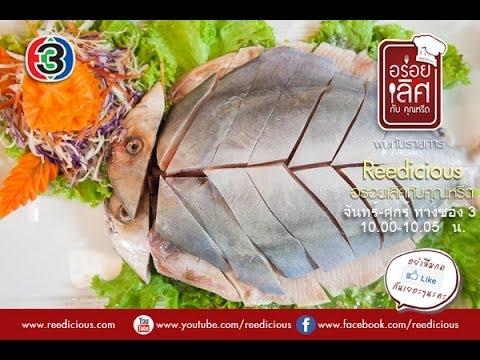 ร้าน เกียง้วนมหาชัยซีฟู้ด ( Kianguan Mahachai Seafood ) อร่อยเลิศกับคุณหรีด 3 ก.ค. 57