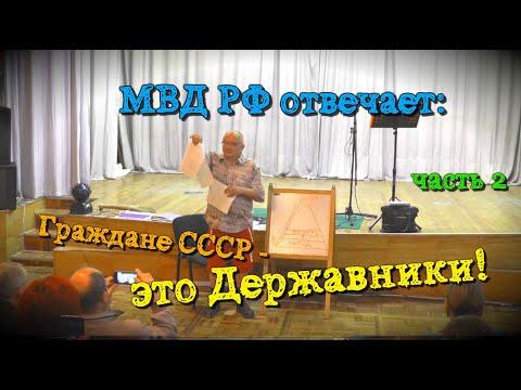 Шок! МВД РФ заявляет: Граждане СССР - это ЦАРИ! часть 2