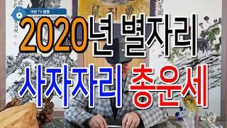 2020년 사자자리 별자리운세 경자년 점성술 토정비결 사주팔자