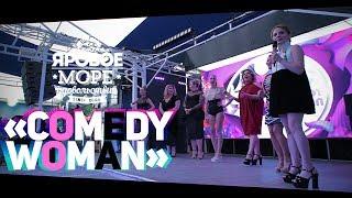 """""""Причал 22"""" Концерт Comedy Woman 15/07/17"""