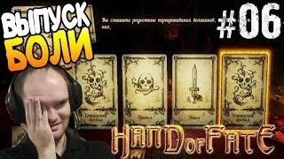 Hand of Fate Прохождение ► ВЫПУСК БОЛИ ◄ #06