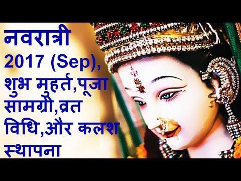 NAVRATRI 2017 SEP/navratri vrat vidhi/navratri puja vidhi/ghat stapna vidhi/Shardiya Navratri